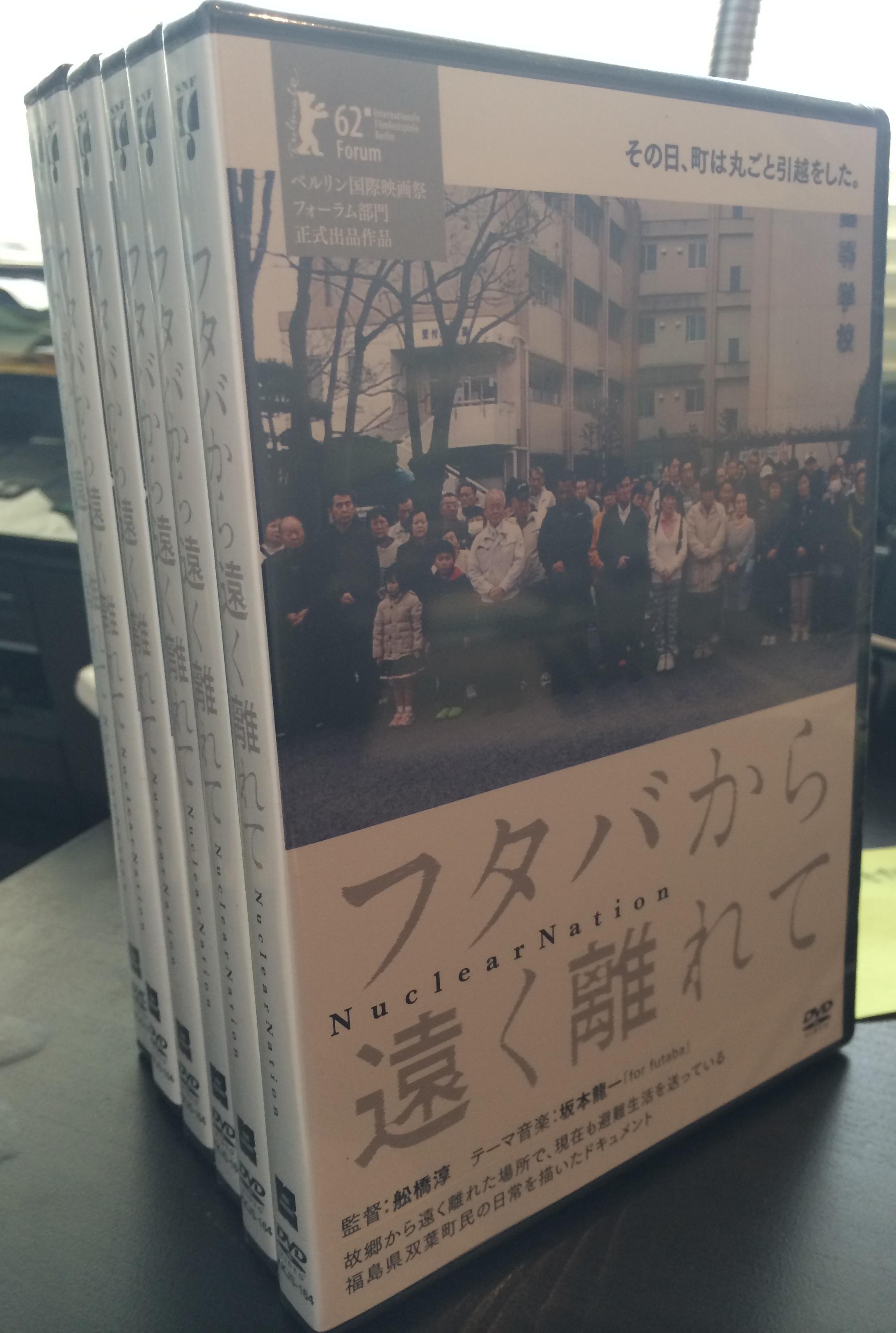 FUtaba-DVD2.JPG